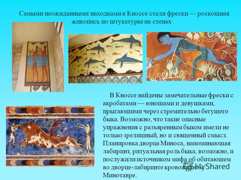 В Кноссе найдены замечательные фрески с акробатами юношами и девушками, прыгающими через стремительно бегущего быка. Возможно, что такие опасные упражнения с разъяренным быком имели не только зрелищный, но и священный смысл. Планировка дворца Миноса,
