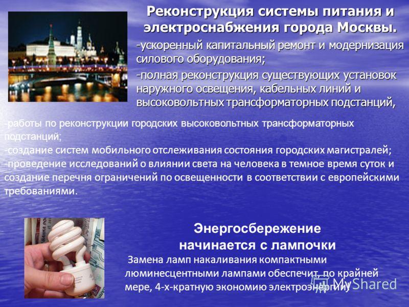 Реконструкция системы питания и электроснабжения города Москвы. -ускоренный капитальный ремонт и модернизация силового оборудования; -полная реконструкция существующих установок наружного освещения, кабельных линий и высоковольтных трансформаторных п