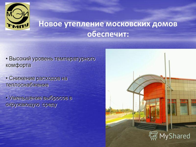 Новое утепление московских домов обеспечит: Высокий уровень температурного комфорта Снижение расходов на теплоснабжение Уменьшение выбросов в окружающую среду