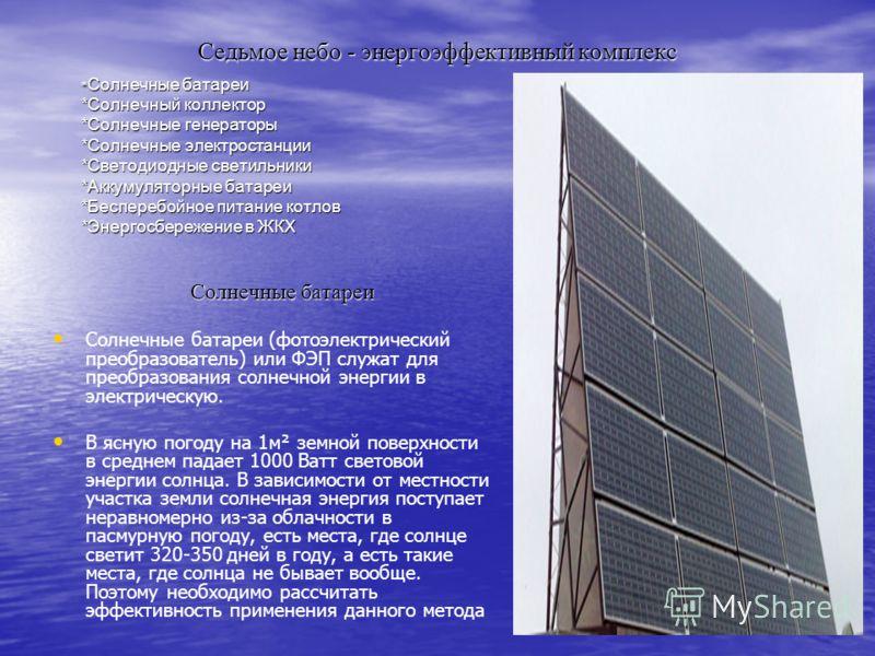 Седьмое небо - энергоэффективный комплекс * Солнечные батареи * Солнечные батареи *Солнечный коллектор *Солнечный коллектор *Солнечные генераторы *Солнечные генераторы *Солнечные электростанции *Солнечные электростанции *Светодиодные светильники *Све