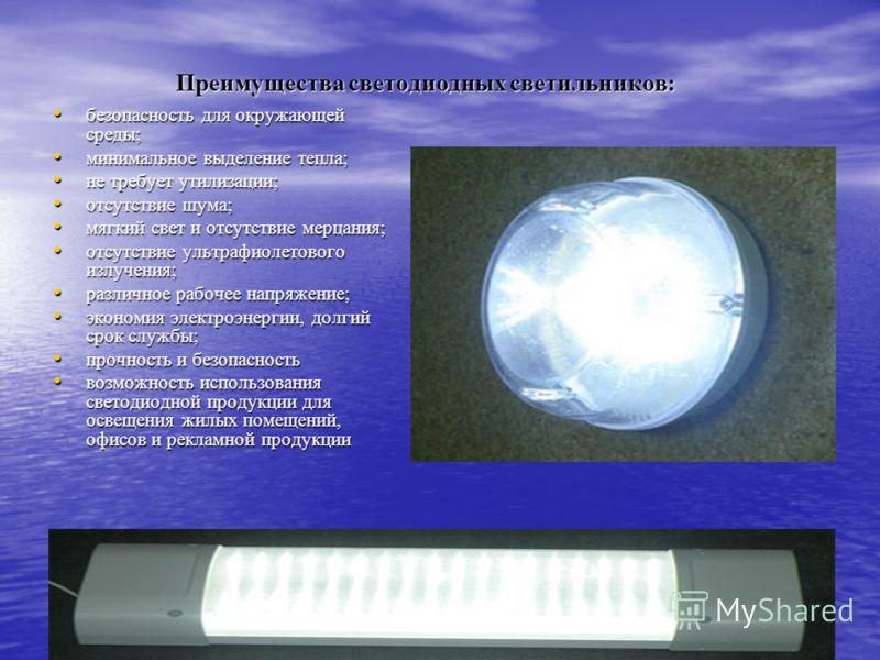 Преимущества светодиодных светильников: безопасность для окружающей среды; безопасность для окружающей среды; минимальное выделение тепла; минимальное выделение тепла; не требует утилизации; не требует утилизации; отсутствие шума; отсутствие шума; мя