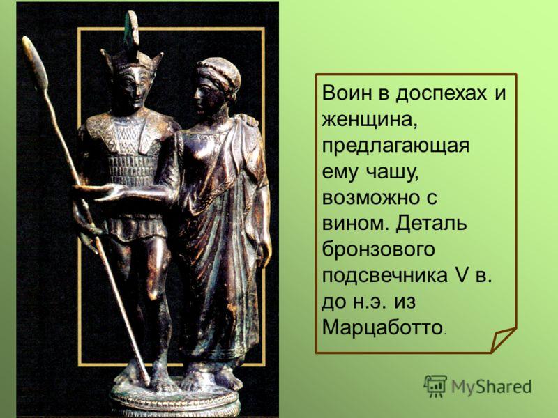 Воин в доспехах и женщина, предлагающая ему чашу, возможно с вином. Деталь бронзового подсвечника V в. до н.э. из Марцаботто.