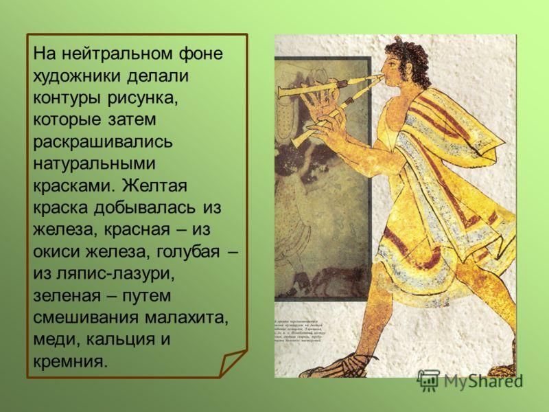 На нейтральном фоне художники делали контуры рисунка, которые затем раскрашивались натуральными красками. Желтая краска добывалась из железа, красная – из окиси железа, голубая – из ляпис-лазури, зеленая – путем смешивания малахита, меди, кальция и к