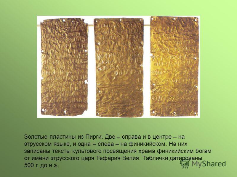 Золотые пластины из Пирги. Две – справа и в центре – на этрусском языке, и одна – слева – на финикийском. На них записаны тексты культового посвящения храма финикийским богам от имени этрусского царя Тефария Велия. Таблички датированы 500 г. до н.э.