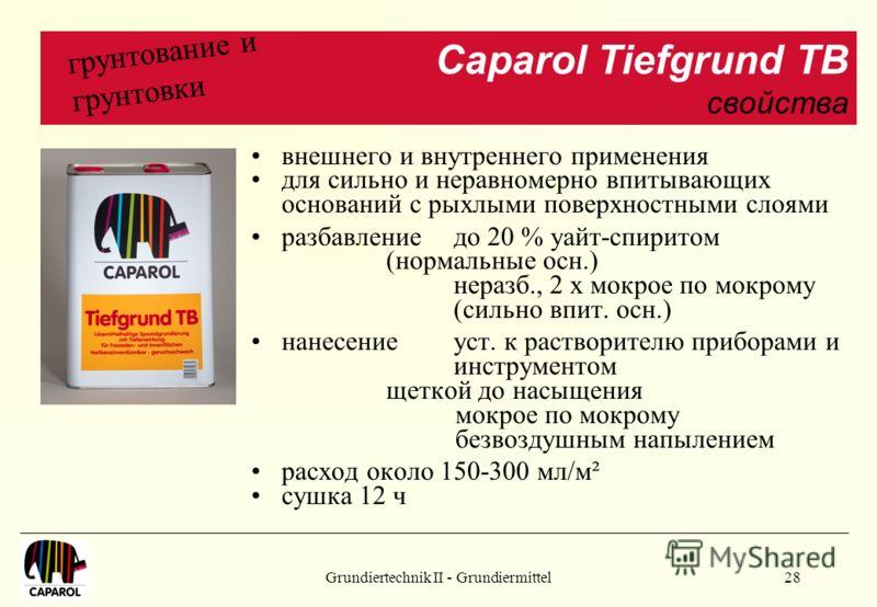 Grundiertechnik II - Grundiermittel28 внешнего и внутреннего применения для сильно и неравномерно впитывающих оснований с рыхлыми поверхностными слоями разбавлениедо 20 % уайт-спиритом (нормальные осн.) неразб., 2 х мокрое по мокрому (сильно впит. ос