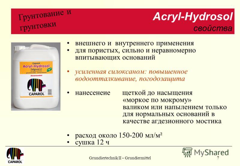 Grundiertechnik II - Grundiermittel7 внешнего и внутреннего применения для пористых, сильно и неравномерно впитывающих оснований усиленная силоксаном: повышенное водоотталкивание, погодозащита нанесенеиещеткой до насыщения «моркое по мокрому» валиком