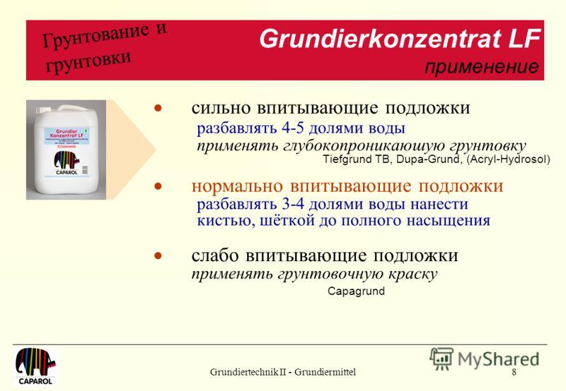 Grundiertechnik II - Grundiermittel8 сильно впитывающие подложки разбавлять 4-5 долями воды применять глубокопроникаюшую грунтовку Tiefgrund TB, Dupa-Grund, (Acryl-Hydrosol) нормально впитывающие подложки разбавлять 3-4 долями воды нанести кистью, шё