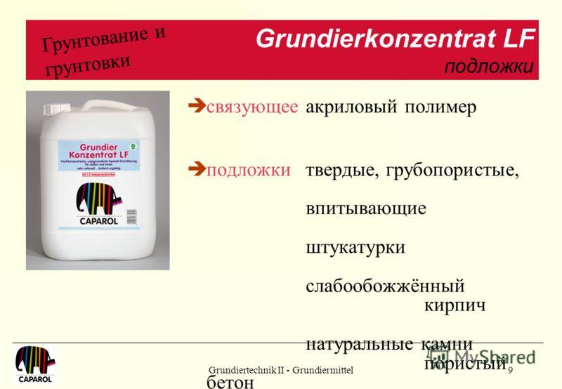 Grundiertechnik II - Grundiermittel9 Grundierkonzentrat LF подложки Грунтование и грунтовки связующее акриловый полимер подложки твердые, грубопористые, впитывающие штукатурки слабообожжённый кирпич натуральные камни пористый бетон гипсокартонные пли