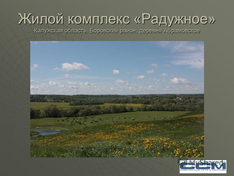 Жилой комплекс «Радужное» Калужская область, Боровский район, деревня Абрамовское