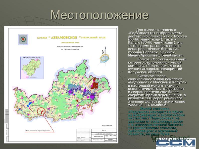 Местоположение Для жилого комплекса «Радужное» мы выбрали место достаточно близкое как к Москве (60-80 минут езды), так и к Калуге (80-90 минут езды), и в то же время расположенное в непосредственной близости к городам Боровск, Обнинск, Малый Ярослав
