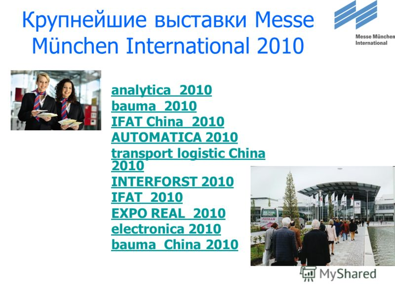 Крупнейшие выставки Messe München International 2010 analytica 2010 bauma 2010 IFAT China 2010 AUTOMATICA 2010 transport logistic China 2010 INTERFORST 2010 IFAT 2010 EXPO REAL 2010 electronica 2010 bauma China 2010