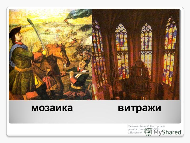 мозаикавитражи Сазонов Василий Викторович, учитель химии МОУ СОШ д.Васькино