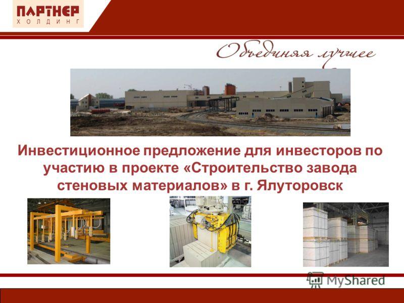 Инвестиционное предложение для инвесторов по участию в проекте «Строительство завода стеновых материалов» в г. Ялуторовск