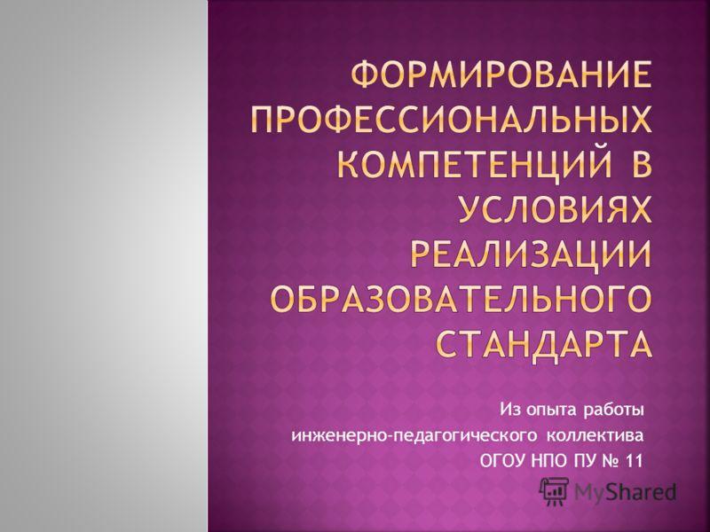 Из опыта работы инженерно-педагогического коллектива ОГОУ НПО ПУ 11