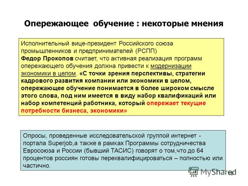 16 Опросы, проведенные исследовательской группой интернет - портала Superjob,а также в рамках Программы сотрудничества Евросоюза и России (бывший ТАСИС) говорят о том,что до 64 процентов россиян готовы переквалифицироваться – полностью или частично.