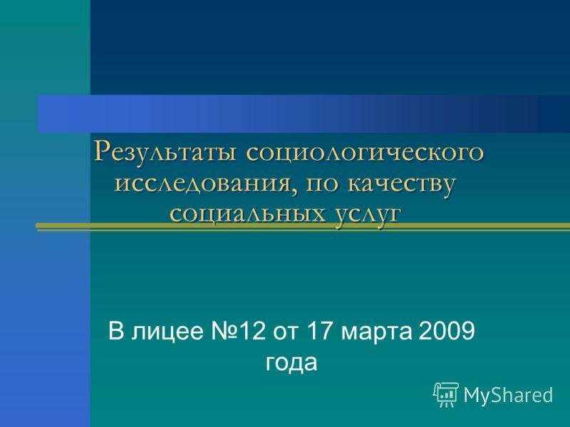Результаты социологического исследования, по качеству социальных услуг В лицее 12 от 17 марта 2009 года
