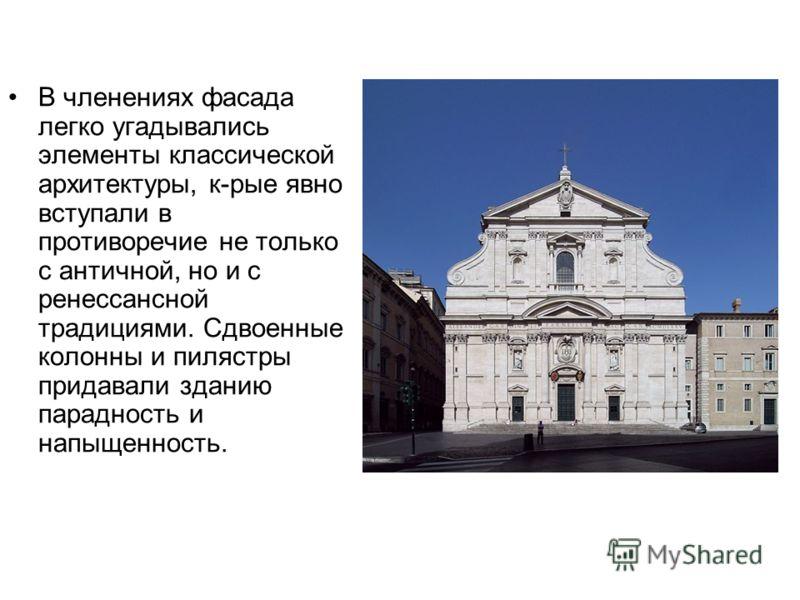 В членениях фасада легко угадывались элементы классической архитектуры, к-рые явно вступали в противоречие не только с античной, но и с ренессансной традициями. Сдвоенные колонны и пилястры придавали зданию парадность и напыщенность.
