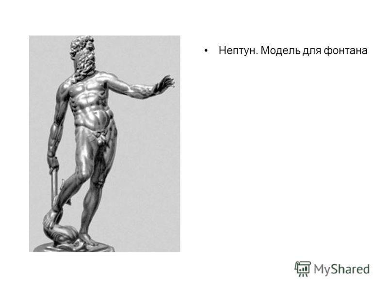 Нептун. Модель для фонтана