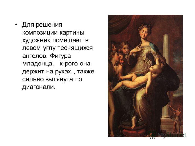 Для решения композиции картины художник помещает в левом углу теснящихся ангелов. Фигура младенца, к-рого она держит на руках, также сильно вытянута по диагонали.