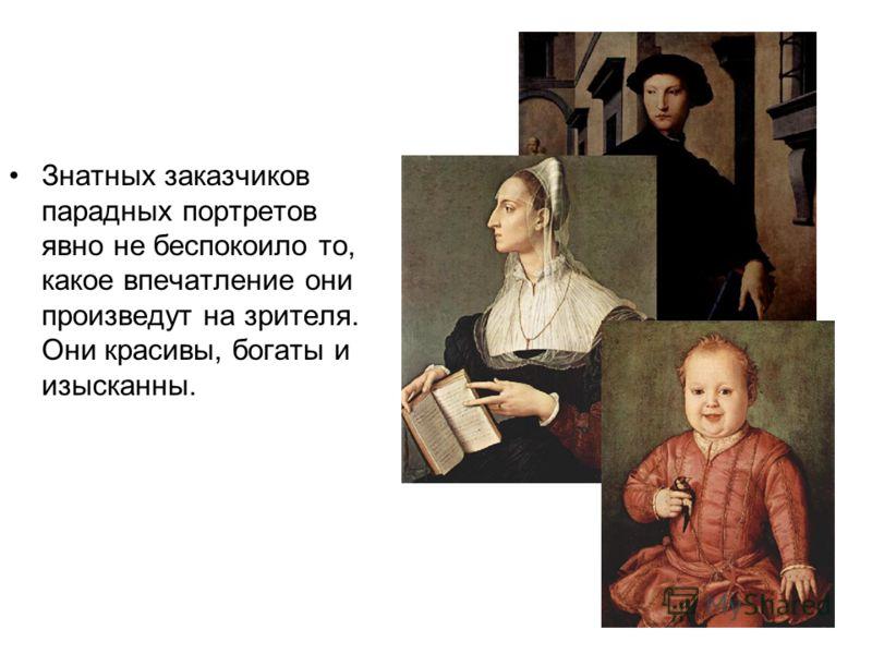 Знатных заказчиков парадных портретов явно не беспокоило то, какое впечатление они произведут на зрителя. Они красивы, богаты и изысканны.