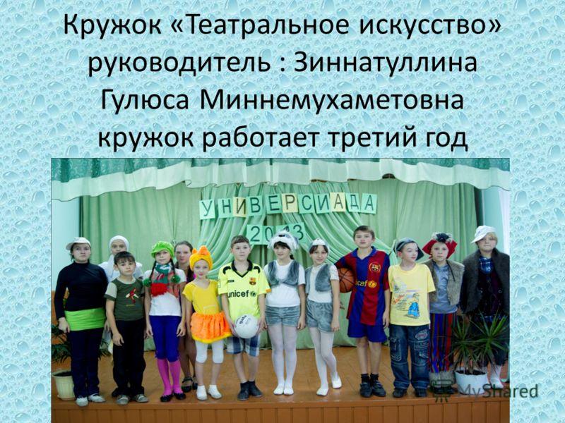Кружок «Театральное искусство» руководитель : Зиннатуллина Гулюса Миннемухаметовна кружок работает третий год