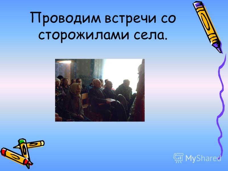 Проводим встречи со сторожилами села.