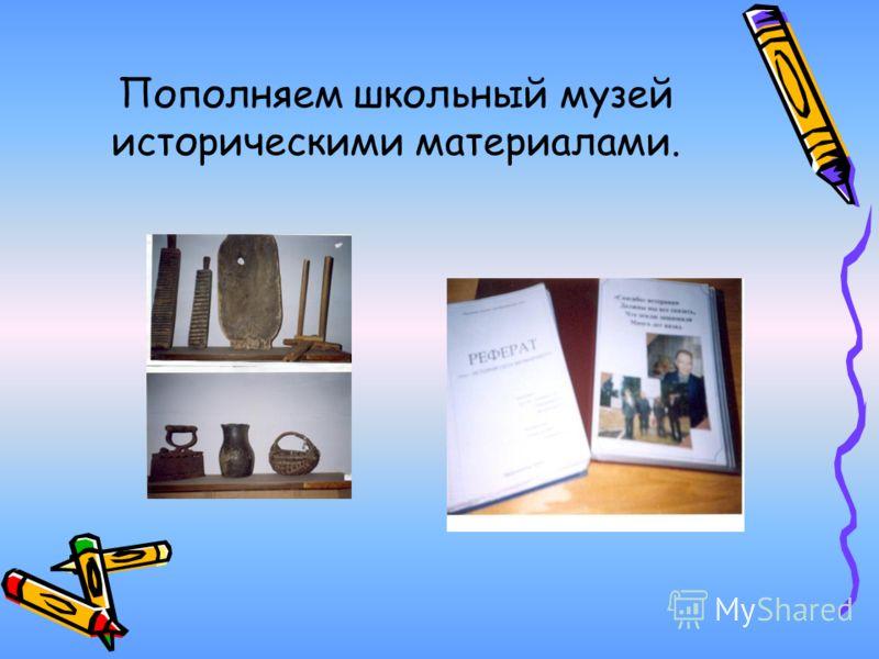 Пополняем школьный музей историческими материалами.