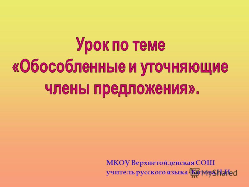 МКОУ Верхнетойденская СОШ учитель русского языка Котова Н.Н.