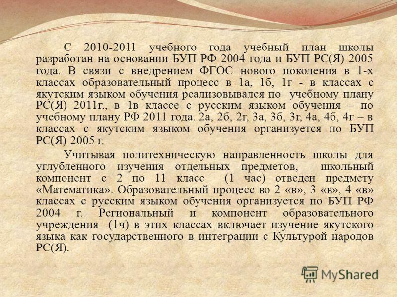С 2010-2011 учебного года учебный план школы разработан на основании БУП РФ 2004 года и БУП РС(Я) 2005 года. В связи с внедрением ФГОС нового поколения в 1-х классах образовательный процесс в 1а, 1б, 1г - в классах с якутским языком обучения реализов