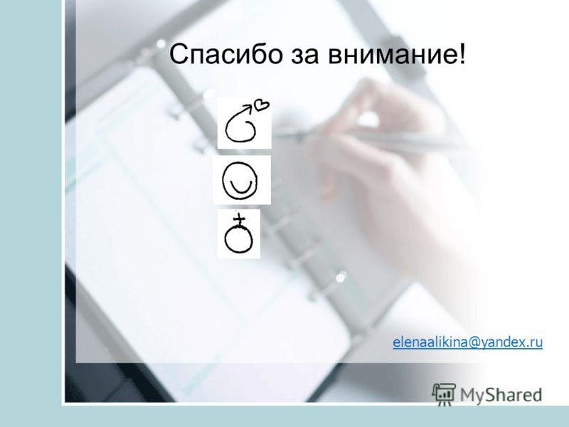 Спасибо за внимание! elenaalikina@yandex.ru