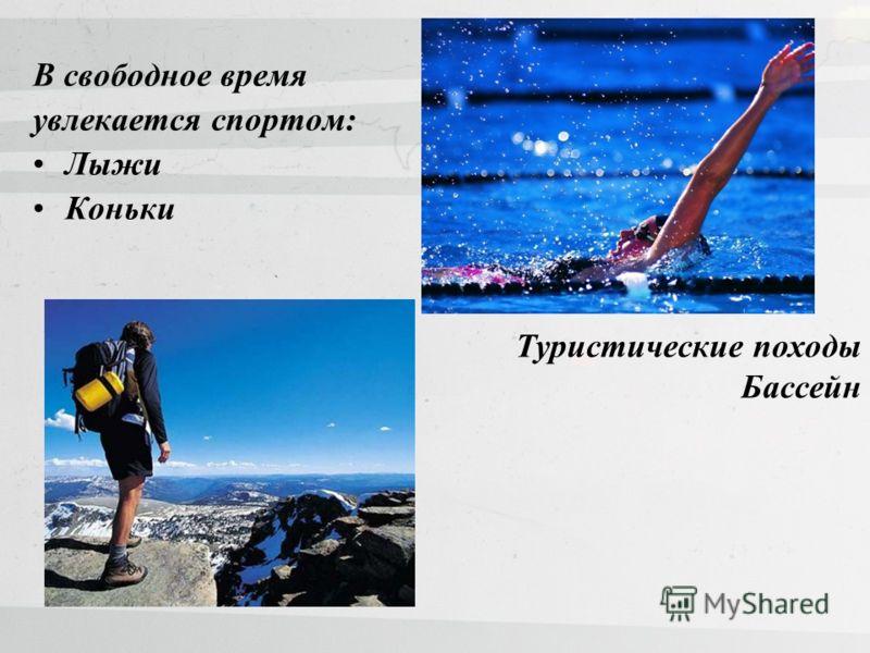 В свободное время увлекается спортом: Лыжи Коньки Туристические походы Бассейн