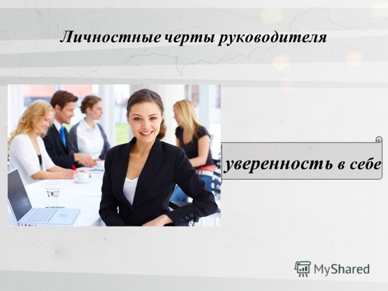 Личностные черты руководителя уверенность в себе