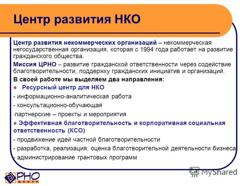 НКО в Санкт-Петербурге (2) Количество жителей Санкт-Петербурга, которым НКО ежегодно оказываются социальные услуги на безвозмездной основе, достигает 320 тыс. При этом НКО оказывают социальные услуги дополнительно к социальным услугам, предоставление