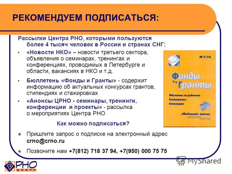 РЕСУРСНЫЙ ЦЕНТР ДЛЯ НКО Центр РНО – один из самых опытных ресурсных центров для НКО в России. Главная задача, которую мы решаем – совершенствование условий для деятельности третьего сектора и повышение профессионализма НКО. Для решения этой задачи це