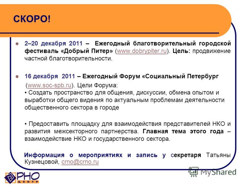 Web-проекты ЦРНО www.crno.ru – Корпоративный сайт Центра развития некоммерческих организаций. Это ресурсный сайт для НКО, позволяющий найти необходимые информационные и методические материалы, полезные мероприятия, события и новости третьего сектора.