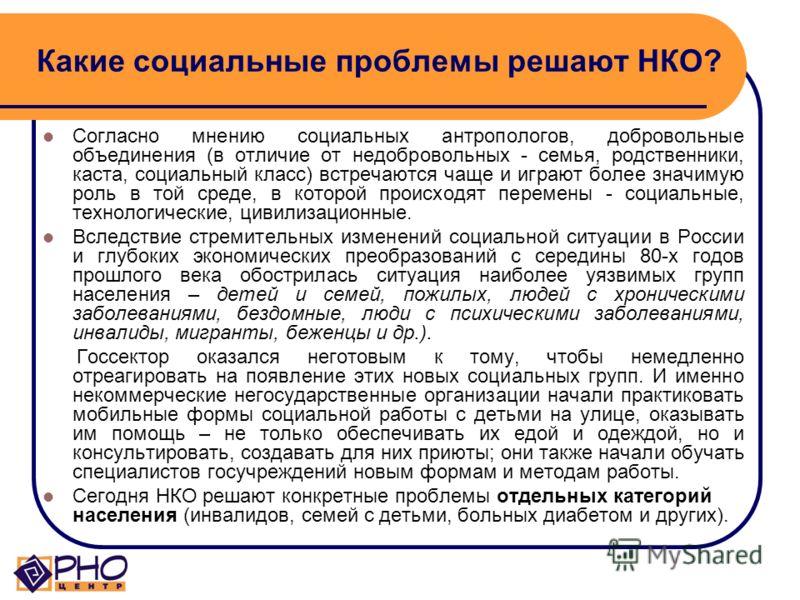 Российский третий сектор Россия - часть большой семьи третьего сектора в мире. За последние 20 лет общее число негосударственных некоммерческих организаций выросло до 222 736 (данные Минюста на 01.01.2010 по РФ). Из них общественных объединений – 119
