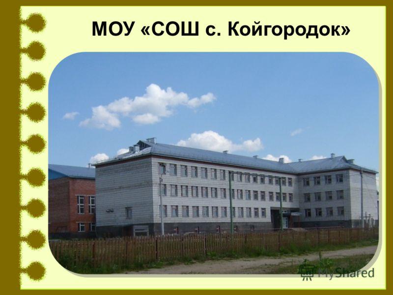 МОУ «СОШ с. Койгородок»