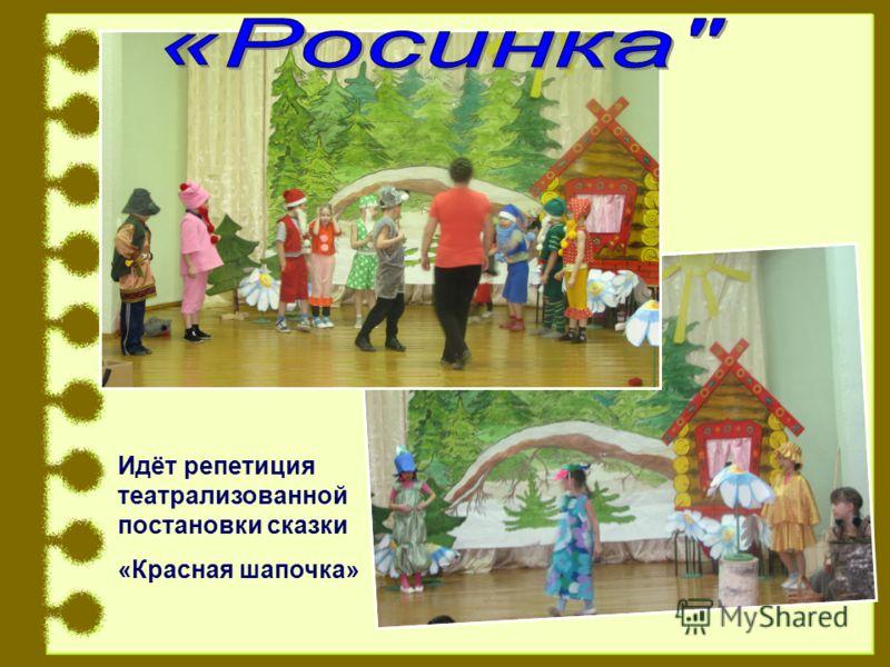 Идёт репетиция театрализованной постановки сказки «Красная шапочка»