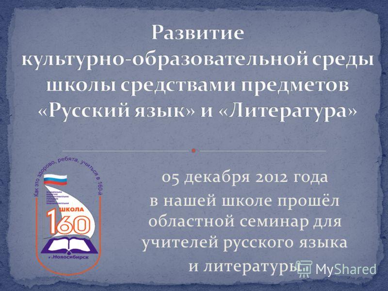 05 декабря 2012 года в нашей школе прошёл областной семинар для учителей русского языка и литературы