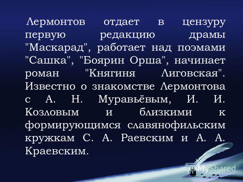 Лермонтов отдает в цензуру первую редакцию драмы