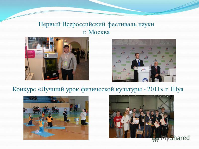 Первый Всероссийский фестиваль науки г. Москва Конкурс «Лучший урок физической культуры - 2011» г. Шуя