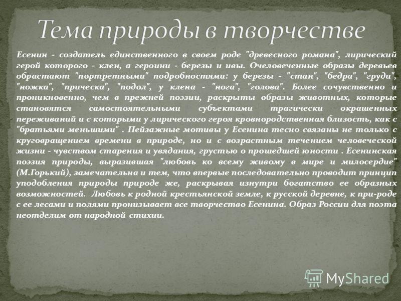 Есенин - создатель единственного в своем роде