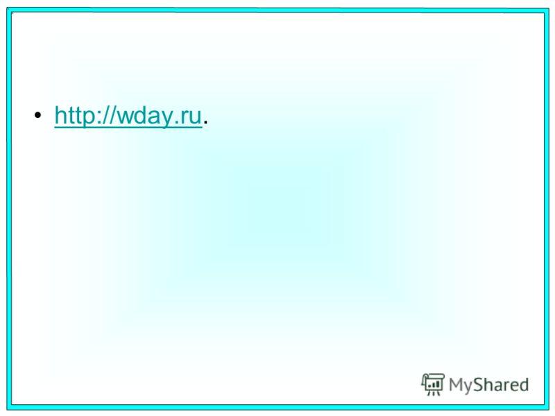 http://wday.ru.http://wday.ru