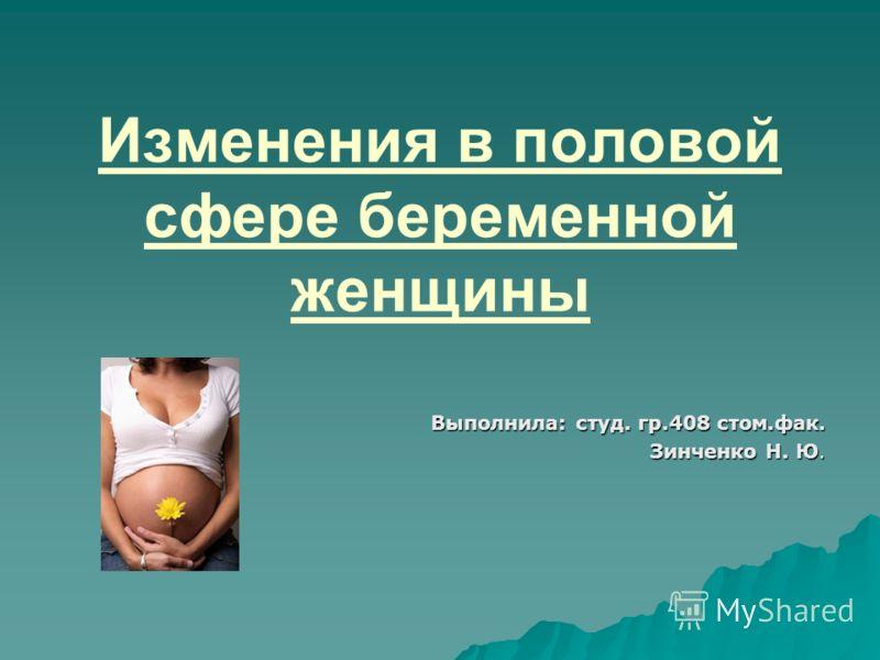 Изменения в половой сфере беременной женщины Выполнила: студ. гр.408 стом.фак. Зинченко Н. Ю.