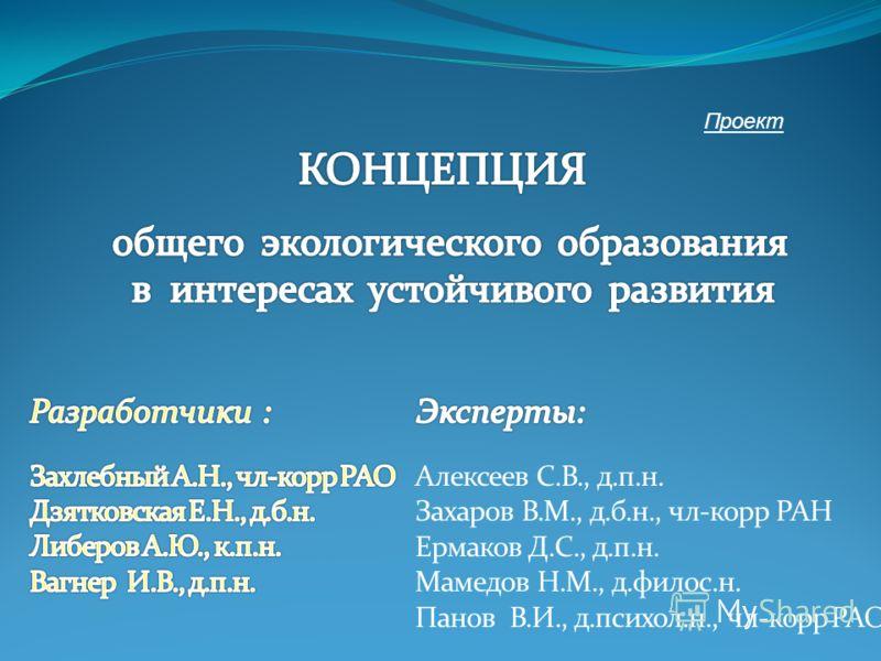 Алексеев С.В., д.п.н. Захаров В.М., д.б.н., чл-корр РАН Ермаков Д.С., д.п.н. Мамедов Н.М., д.филос.н. Панов В.И., д.психол.н., чл-корр РАО Проект