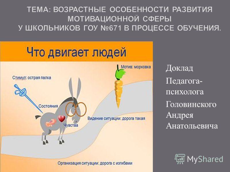 Доклад Педагога - психолога Головинского Андрея Анатольевича