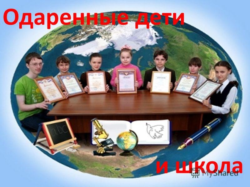 Одаренные дети и школа