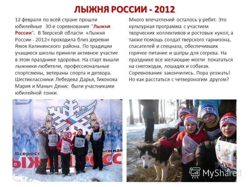 ЛЫЖНЯ РОССИИ - 2012 12 февраля по всей стране прошли юбилейные 30-е соревнования