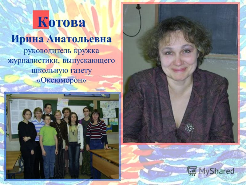 Котова Ирина Анатольевна руководитель кружка журналистики, выпускающего школьную газету «Оксюморон»