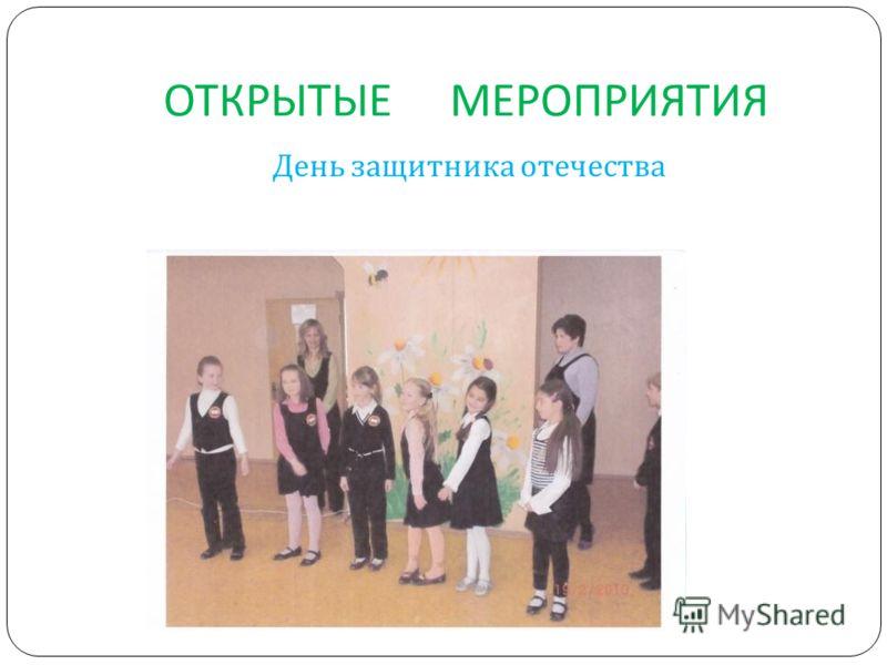 ОТКРЫТЫЕ МЕРОПРИЯТИЯ День защитника отечества